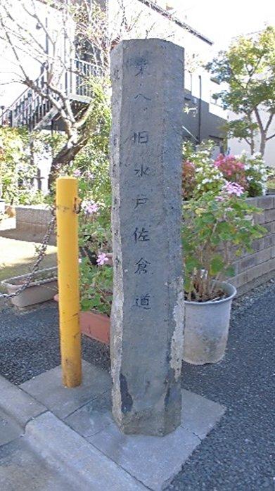 旧水戸街道の起点道標「東へ旧水戸佐倉道・北へ旧日光道中」''