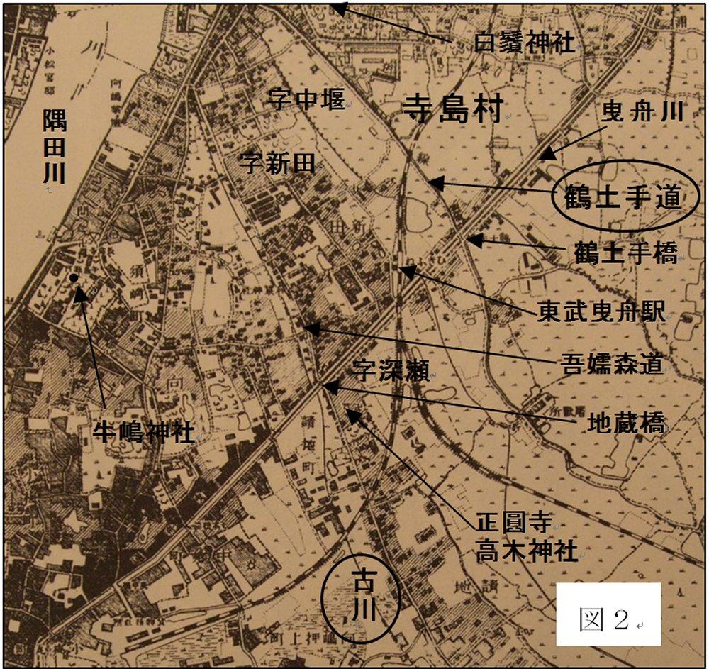明治43(1910)年の「日本帝国陸地測量部発行地図・向島」から寺島村南部(東向島南部)を抜粋''
