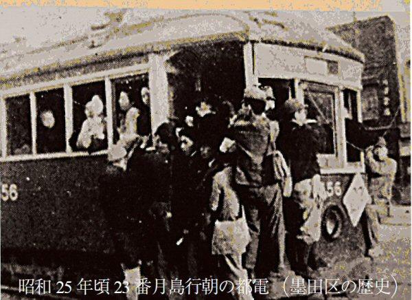 昭和25年頃23番月島行朝の都電写真''