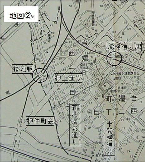 虎橋通り駅と請地駅''
