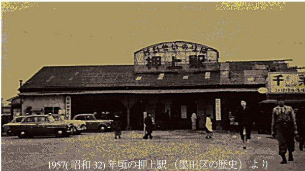 1957年頃の押上駅写真''